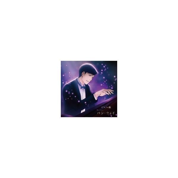 ピアノの森/『ピアノの森』パン・ウェイ不滅の魂国内盤〔CD〕
