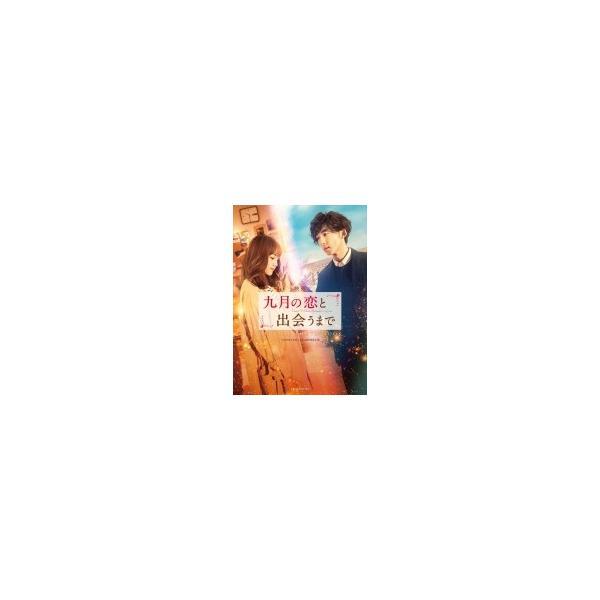 映画「九月の恋と出会うまで」OFFICIAL PHOTO BOOK / 九月の恋と出会うまで製作委員会  〔本〕