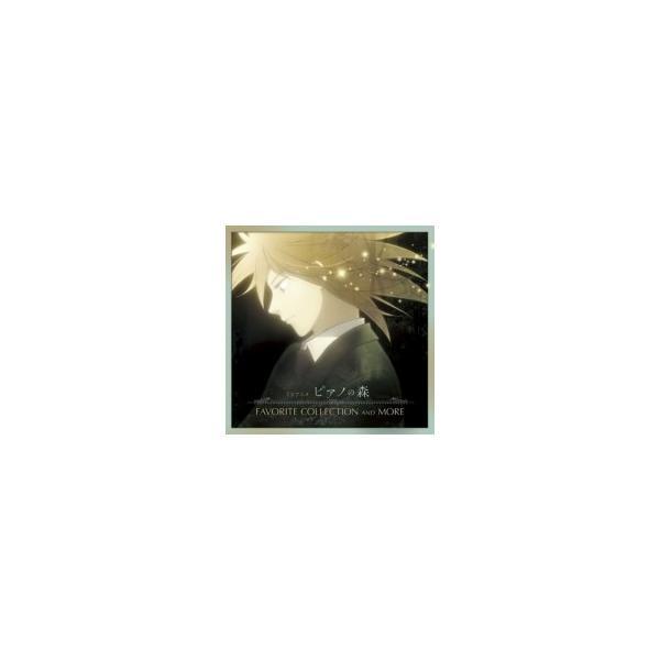 ピアノの森/TVアニメ「ピアノの森」FAVORITECOLLECTIONANDMORE(2CD)国内盤〔CD〕