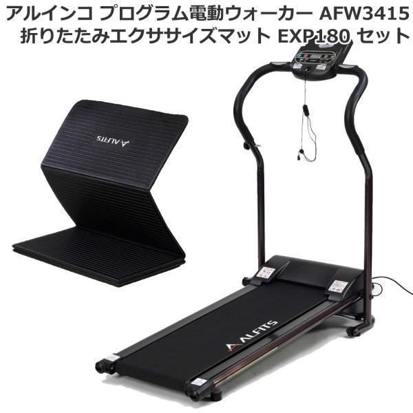 ウォーキングマシン アルインコ プログラム電動ウォーカー AFW3415 家庭用 純正折りたたみエクササイズマット(EXP180)セット ランニングマシーン hmy-select