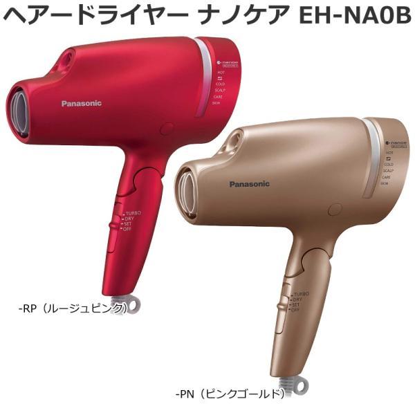 19年9月モデル パナソニック (Panasonic) ヘアードライヤー ナノケア EH-NA0B 高浸透「ナノイー」搭載 速乾ノズル付 選べる2カラー|hmy-select
