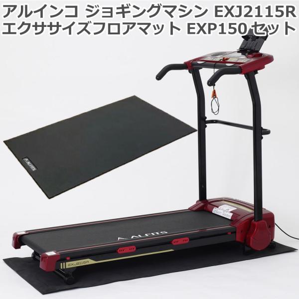 ランニングマシーンアルインコジョギングマシンEXJ2115Rレッドルームランナー家庭用プログラム搭載純正フロアマット(EXP15