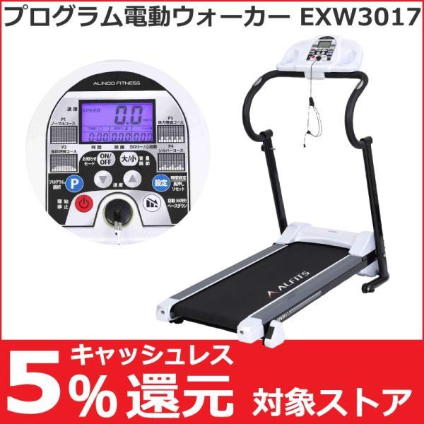 ウォーキングマシン アルインコ プログラム電動ウォーカー EXW3017 家庭用 組立不要 プログラム搭載 ランニングマシーン 心拍数測定 メーカー保証付 hmy-select