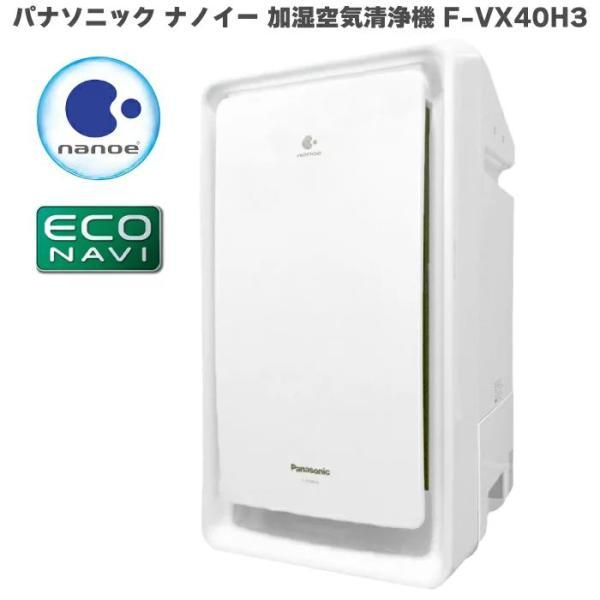 加湿空気清浄機 Panasonic(パナソニック)「ナノイー」 F-VX40H3 (ホワイト) 加湿フィルター10年・集じんフィルター5年交換不要|hmy-select