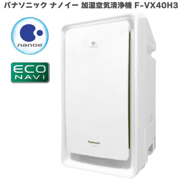 パナソニック(Panasonic)「ナノイー」加湿空気清浄機F-VX40H3(ホワイト)加湿フィルター10年・集じんフィルター5