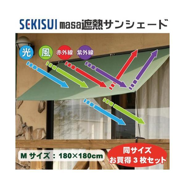 セキスイ(積水) ナノコートテクノロジー masa遮熱サンシェード Mサイズ 180×180cm  同サイズ3枚セット|hmy-select