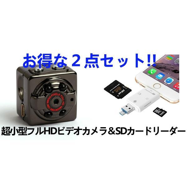 防犯カメラ  監視カメラ 超小型 フルHD ビデオカメラ & SDカードリーダー セット iPhone iPad android USB