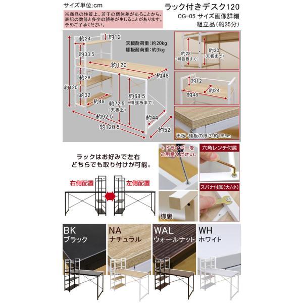 アウトレット・ラック付きデスク120(ウォールナット) CG-05WAL|hobby-life-japan|02