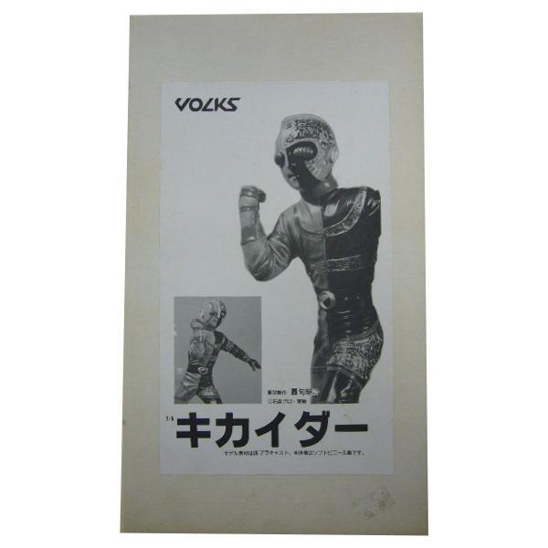 中古品 ボークス1/6キカイダーソフトビニールモデルキット