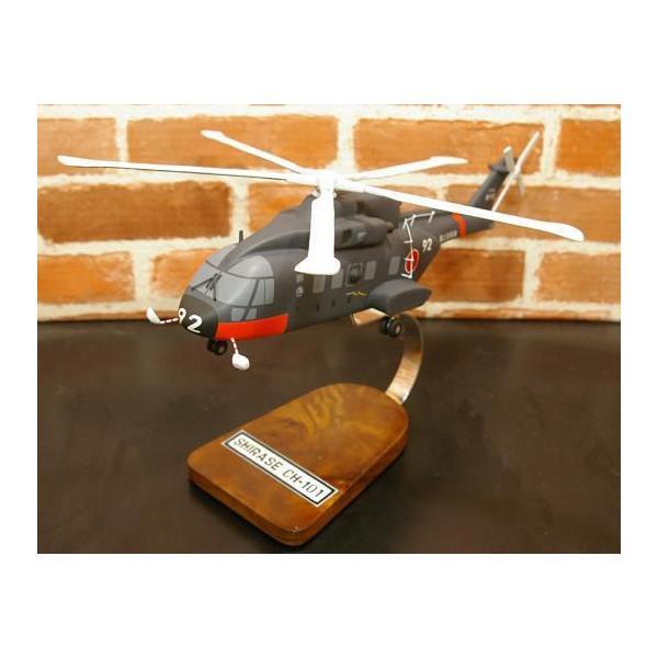 【オーダーメイド承り中】 1/50  南極観測船「しらせ」搭載機 /CH-101 (川崎) 海上自衛隊ヘリコプター ソリッドモデル 木製模型