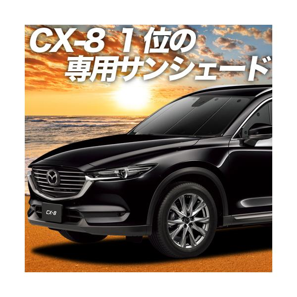 CX-8 3DA-KG2P型 カーテン サンシェード フロント用 車中泊 カーフィルム 内装 カスタム 遮光 日除け(01s-f016-fu) MAZDA おすすめ防災グッズ