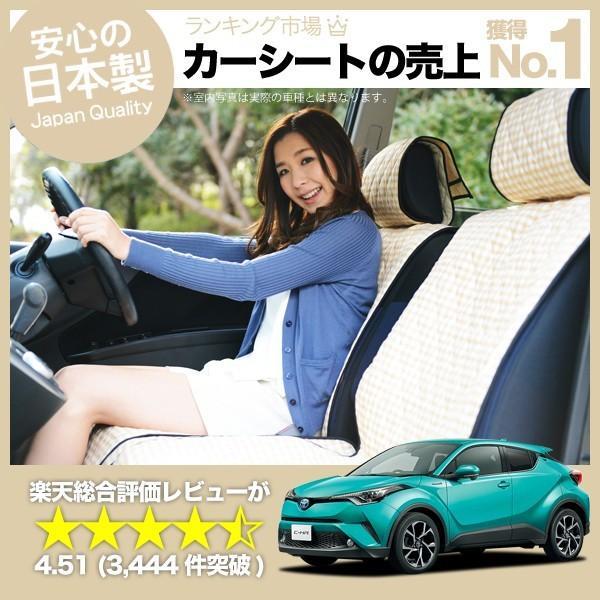 シートカバー  C-HR ZYX10系 NGX50系 カーシートカバー 車内 汚れ防止 カスタム パーツ 日本製 ベージュチェック 『01d-a006-cc』 TOYOTA トヨタ No.1111