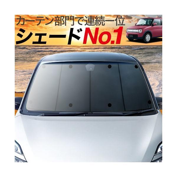 アルトラパン HE33S カーテン サンシェード フロント用 車中泊 カーフィルム 内装 カスタム 遮光 日除け (01s-g012-fu) SUZUKI おすすめ防災グッズ