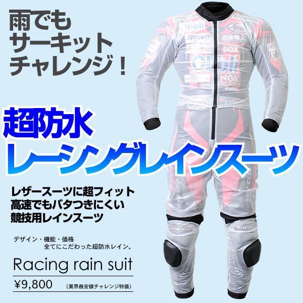 最安値に挑戦¥9,800!雨に強い防水レーシングレインスーツ!バイクツナギ用レイン(10bi-008)|hobbyman