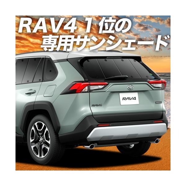 新型 RAV4 MXAA50/AXAH50型 カーテン サンシェード リア 車中泊 カーフィルム 内装 カスタム 遮光 日除け (01s-a047-re) TOYOTA おすすめ防災グッズ