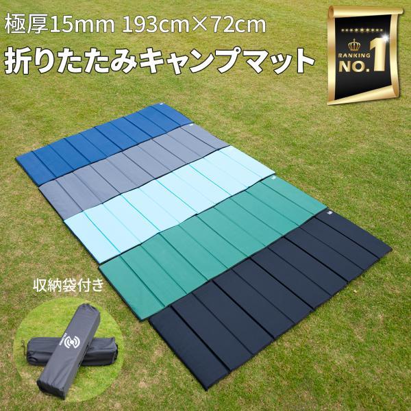 【送料無料】車中泊 キャンプマット アウトドア キャンプ レジャー マット 折りたたみ 登山 レジャーシート キャンピングマット|hobbyone
