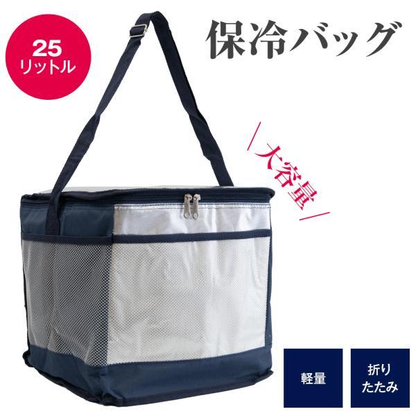 【送料無料】保冷バッグ クーラーバッグ 30L ソフト 軽量 折りたたみ キャンプ アウトドア ショッピングバッグ|hobbyone