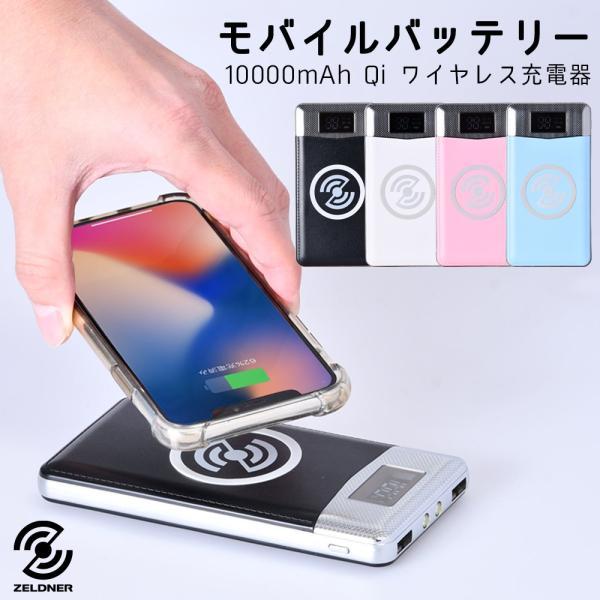 モバイルバッテリー 大容量 軽量 薄型 可能 送料無料 (iPhone アンドロイド コード付き)  10000mAh 2台同時充電|hobbyone