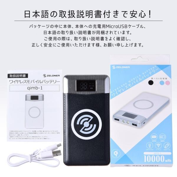 モバイルバッテリー 大容量 軽量 薄型 可能 送料無料 (iPhone アンドロイド コード付き)  10000mAh 2台同時充電|hobbyone|13