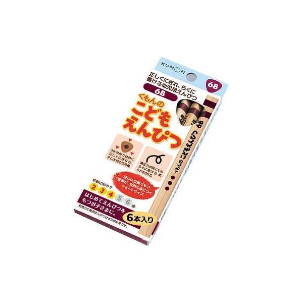 【くもん出版】SE−13 こどもえんぴつ6B おもちゃ 知育 教育 キッズ文具[▲][ホ][K]|hobinavi2