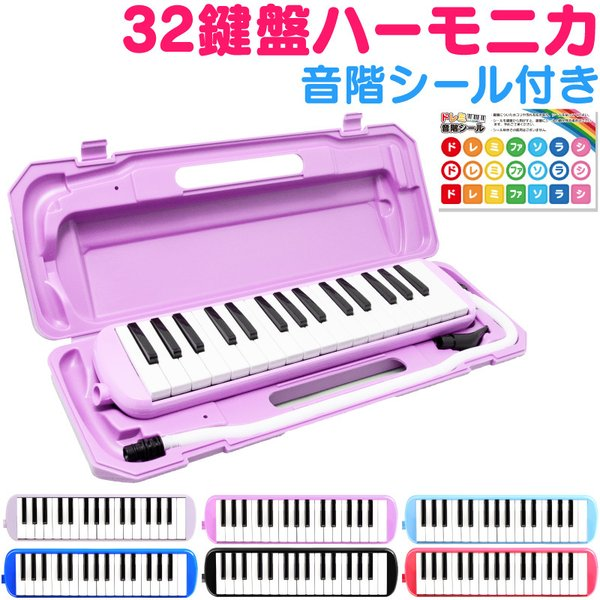 鍵盤ハーモニカケースホース吹き口32鍵盤卓奏用パイプ卓奏用ホース立奏用吹き口軽量32鍵盤ハーモニカお名前シール音階シールクロス