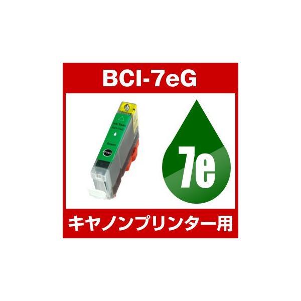 キヤノン CANON PIXUS  MP900 iP8100 iP7100 iP6700D iP6600D iP6100D MP970 MP960 MP950 iP7500 MP830 MP810 MP800 MP610 インク BCI-7EG 互換インク グリーン