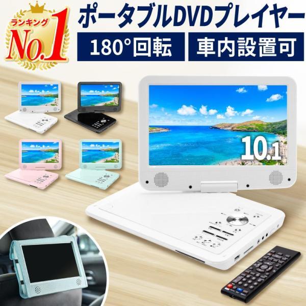 ポータブルDVDプレーヤー 12v 車載 10.1インチ 内蔵バッテリー 音楽 DVD ビデオ USBメモリ