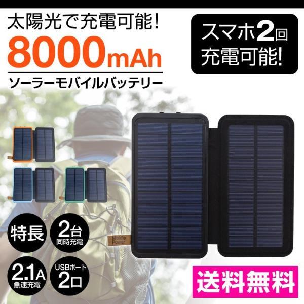 モバイルバッテリー充電器ソーラー充電器iphoneandroidiPhone12ProMaxminiiPhone12iPhone