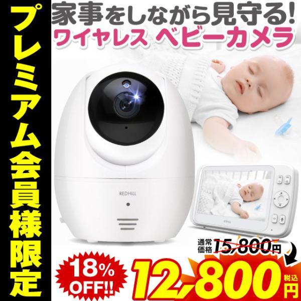 ベビーモニター ベビーカメラ 見守りカメラ 赤ちゃん ペット 暗視 ワイヤレス 出産祝い 内祝い オートトラッキング 技適 遠隔操作 ナイトビジョン 小型 おすすめ