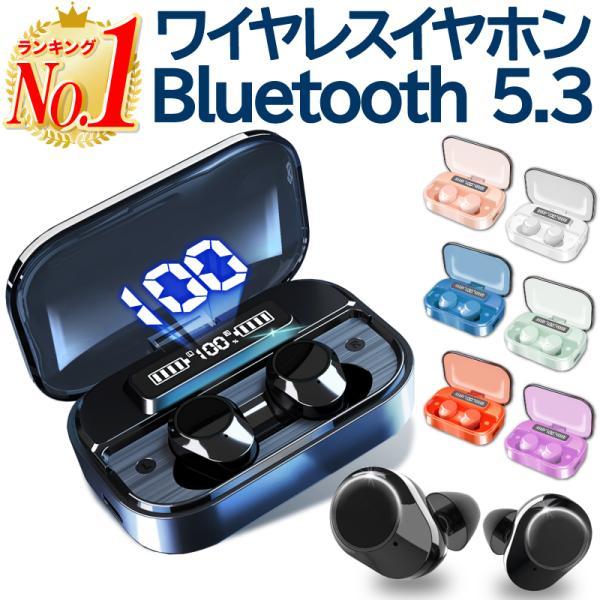 ワイヤレスイヤホンbluetoothイヤホン完全ブルートゥースイヤホンBluetooth5.1自動ペアリングIPX7防水両耳片耳