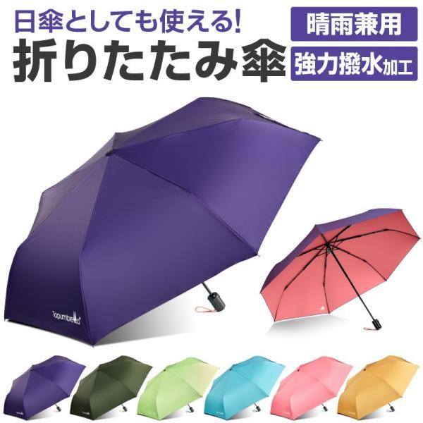 日傘完全遮光子供用折りたたみ傘折りたたみ男性用レディース軽量自動開閉おしゃれワンタッチ超軽量300gコンパクトかわいい晴雨兼用超