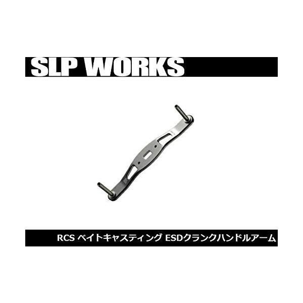Daiwa SLP WORKS(ダイワSLPワークス) ハンドル ベイトリール用 RCS ベイトキャスティング ESD クランクハンドルアーム