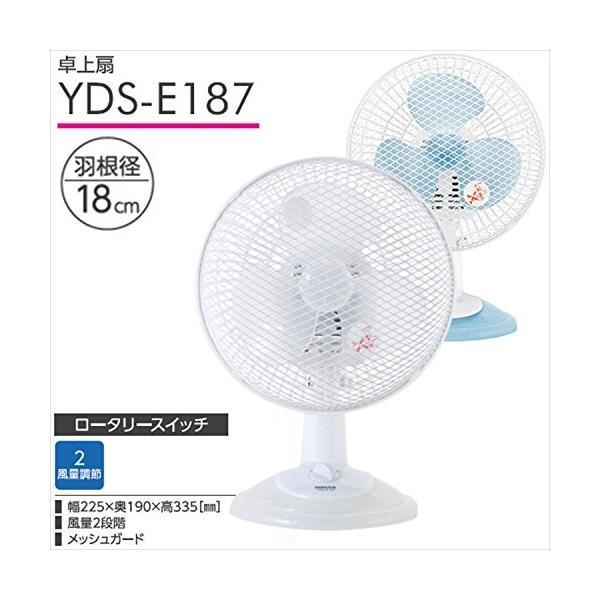 山善 18cm卓上扇風機 (ロータリースイッチ)(風量2段階) ホワイト YDS-E187(W)