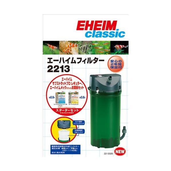エーハイム クラシックフィルター2213 ろ材付セット hobipoke