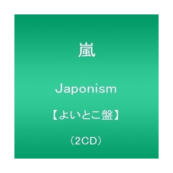Japonism【よいとこ盤】(2CD) hobipoke