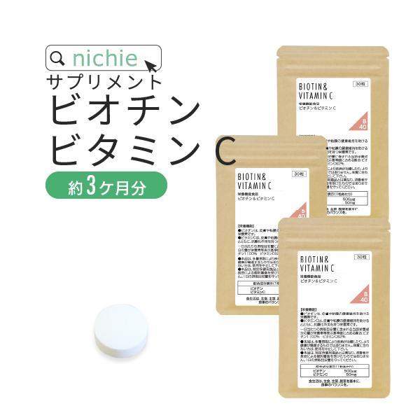 ビオチン ビタミンC サプリメント 90粒(美容 サプリ)
