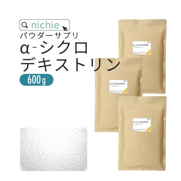 α-シクロデキストリン600g(サイクロデキストリン環状オリゴ糖難消化性食物繊維)