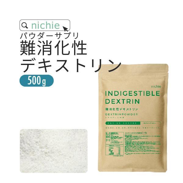 難消化性デキストリン500gフランス(水溶性食物繊維サプリメントsupplement)メール便専用