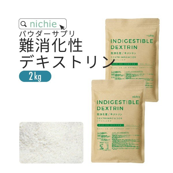 難消化性デキストリン2kgフランス(水溶性食物繊維サプリメントsupplement)