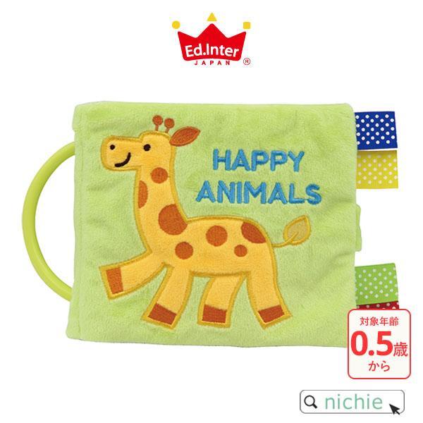 エドインター 布絵本 仕掛け 動物 ぬのえほん ふわふわトーイ ハッピーアニマル HAPPY ANIMALS (出産祝い 男の子 女の子 ギフト 誕生日プレゼント)