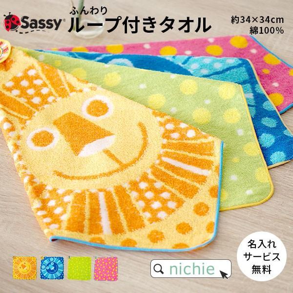 Sassy ループタオル 名入れ刺繍 出産祝い おしゃれ かわいい 綿100%