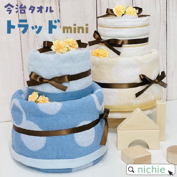 出産祝い シンプル おむつケーキ 名入れ 今治タオル トラッド mini(男の子 女の子 おしゃれ 名入れ)