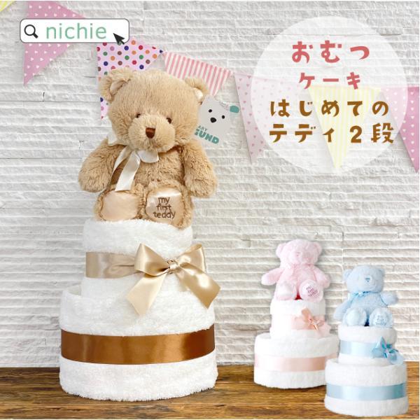 出産祝い シンプル おむつケーキ 名入れ オーガニック タオル エアーかおる マイファーストテディ(男の子 女の子 おしゃれ )