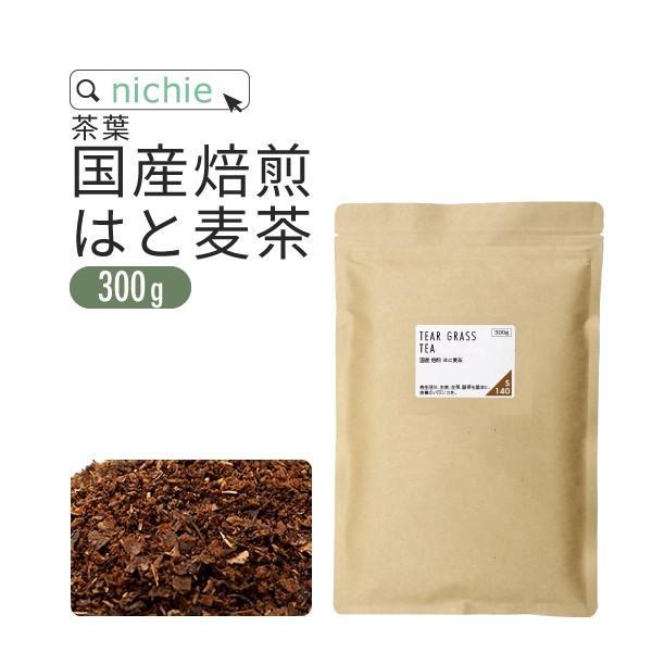 はとむぎ茶 国産 300g 粉砕タイプ(ハトムギ茶 はと麦茶 ヨクイニン 健康茶)|hogarakagenki