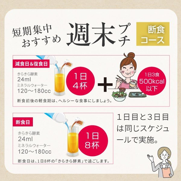 きらきら 酵素ドリンク 720ml(コラーゲンペプチド ヒアルロン酸 美容ドリンク サプリメント collagen supplement)|hogarakagenki|05