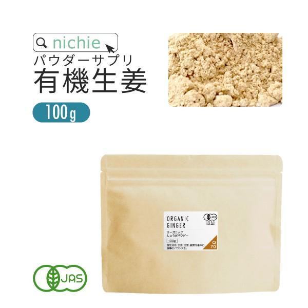 有機 生姜パウダー 100% 100g(生姜粉末 しょうが ジンジャーパウダー オーガニック)