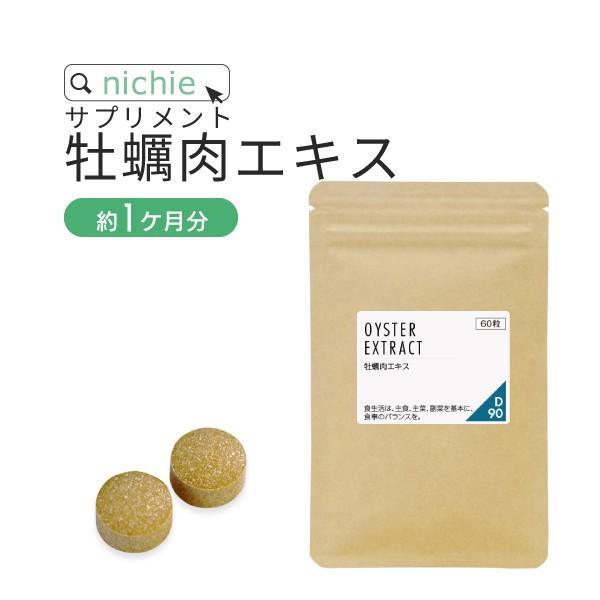 国産 牡蠣肉エキス サプリメント 60粒(タウリン)|hogarakagenki