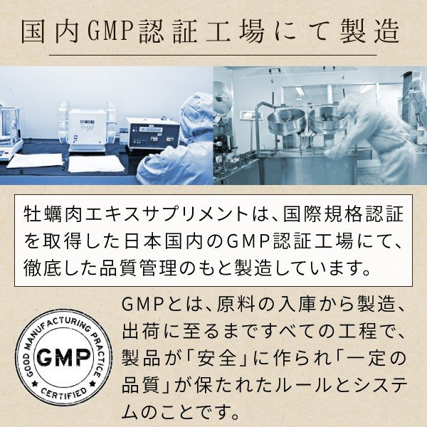 国産 牡蠣肉エキス サプリメント 60粒(タウリン)|hogarakagenki|07