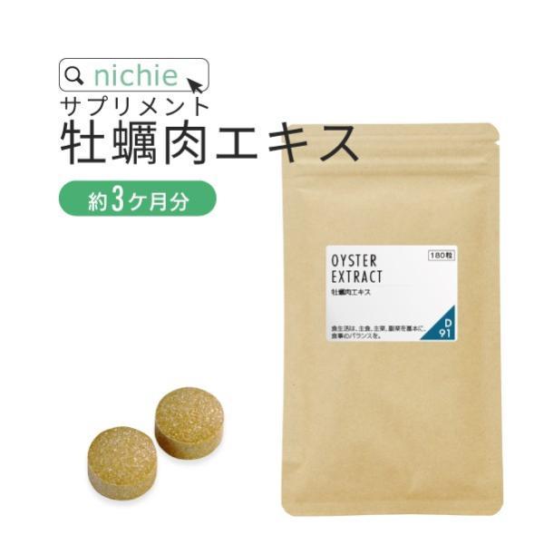 国産 牡蠣肉エキス サプリメント 180粒(タウリン)|hogarakagenki