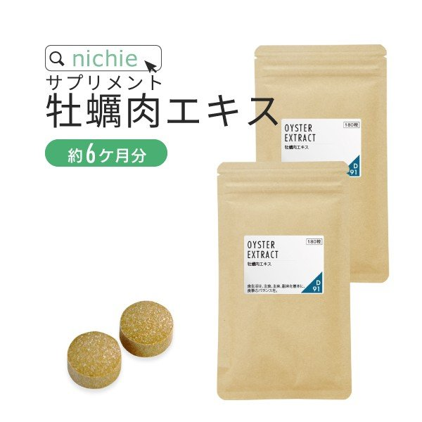 国産 牡蠣肉エキス サプリメント 360粒(タウリン)|hogarakagenki
